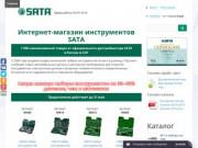 Интернет-магазин Sata-vl.com. Инструменты Сата. (Россия, Нижегородская область, Нижний Новгород)
