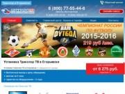 Установка Триколор ТВ в Егорьевске по отличным ценам