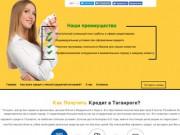 Помощь в получении кредита. (Россия, Ростовская область, Таганрог)