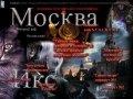 Москва Икс, Прогулки по Москве, Прогулка в Непознанное Москвы