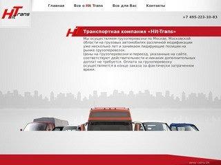 Транспортная компания «Hit-Trans», грузоперевозки по Москве, Московской области