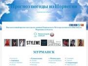 Норвежский сайт погоды в Мурманске и области. yr.no (Россия, Мурманская область, Мурманск)