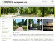 Сайт города Трубчевска