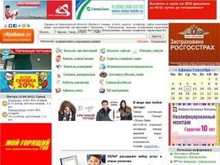 ЕКУЗБАСС.ру — адреса, телефоны, сайты компаний Кемеровской области