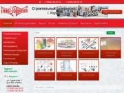 Строительный супермаркет «1000 мелочей» г. Алушта