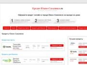 Южно-Сахалинск Взять потребительский кредит наличными онлайн