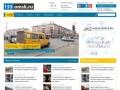 Новости Омска: события, проиcшествия, последние новости Омска