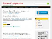 Банки Ставрополя | банки и кредиты в Ставрополе