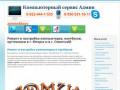 Компьютерный сервис Админ - Ремонт и настройка компьютеров, ноутбуков