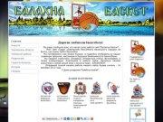 Сайт о баскетболе Балахны