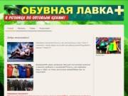 Обувная Лавка +  г.Соликамск - Сайт Обувная Лавка+ г.Соликамск