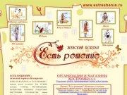 ЕСТЬ РЕШЕНИЕ - женский портал Костромы - женский сайт Костромы