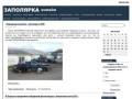 ЗАПОЛЯРКА-онлайн.рф - информационный портал редакции газеты «ЗАПОЛЯРЬЕ», город Воркута