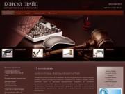 Юридическое сопровождение бизнеса, защита интересов клиентов «КОНСУЛ ПРАЙД» г.Санкт-Петербург