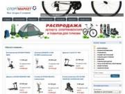 Спортивные магазины Спортмаркет в Мурманске и Мончегорске