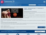 Триколор ТВ - официальный дилер в Звенигороде, купить триколо тв