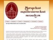 .:Сайт Ангарского политехнического техникума:. Добро пожаловать!