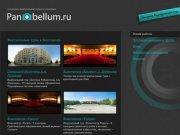 Виртуальные туры в Белгороде :: Panobellum