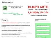 АВТОВЫКУП, Выкуп авто Тобольск, Продажа продать авто машину