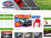 АвтоДом -  Автосалон автомобилей с пробегом в Самаре, б/у автомобили в Самаре