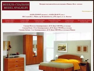 Мебель спальни в Минске. Каталог, описание. Цены на спальни в Минске