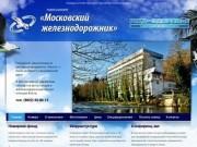"""Пансионат """"Московский железнодорожник"""" (Сочи)"""
