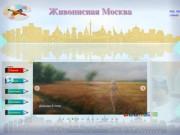 Живописная Москва