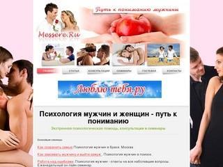 Психология мужчин и женщин - путь к пониманию мужчины, как выйти замуж -  экстренная психологическая помощь, консультации и семинары (http://messere.ru)