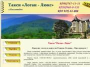 Такси Кисловодск - Логан-Люкс