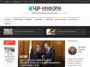 ИА «КЧР-Информ» - независимое СМИ, освещающее наиболее актуальные события Карачаево-Черкесии