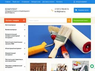Продажа ручного инструмента - Комплект г. Санкт-Петербург