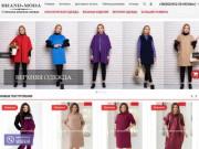 """Оптово-розничный Интернет-магазин """" Brand-Moda """" предоставляет Вам огромный выбор стильной женской одежды по самым низким ценам (Украина, Киевская область, Киев)"""