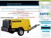 Аренда компрессоров в Самаре (г. Самара, тел. 8-917-119-69-09)