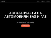Автозапчасти - Крымск
