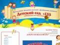 Детский сад №133 комбинированного вида города Тюмени