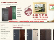 Входные Двери в Волоколамске Дешево