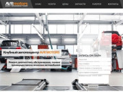 AVR Motors - ремонт, обслуживание, тюнинг. Москва