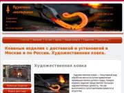 Купить кованые изделия в Москве и области, Обнинске, Боровске