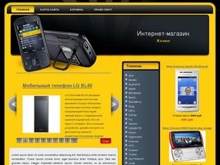 Интернет-магазин Желенг (Телефоны)