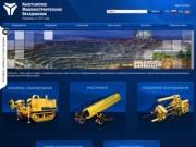 Буровое оборудование, горно-шахтное оборудование, Кыштымское машиностроительное объединение