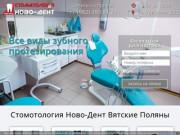 Стоматология Ново-Дент Вятские Поляны