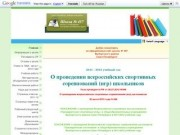 Официальный сайт школы 457 Выборгского района Петербурга