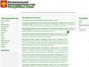 Законодательство Республики Коми: Последние поступления