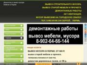 Демонтажные работы, вывоз мусора, мебели в Перми. (Россия, Пермский край, Пермь)