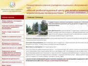 Ейский реабилитационный центр для детей и подростков с ограниченными возможностями