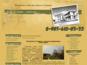 Экскурсии и мастер-классы в Суздале
