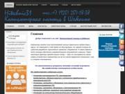 Hitechnic31. Компьютерные услуги в Шебекино. (Россия, Белгородская область, Шебекино)