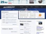 Все автосалоны Архангельска
