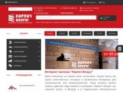 """Компания """"Кирпич Вокруг Оренбург"""" предлагает облицовочный кирпич, клинкерный кирпич, строительный кирпич, поризованные блоки, клинкерная плитка, клинкерные ступени, термопанели, натуральную черепицу (Россия, Оренбургская область, Оренбург)"""