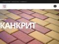 Компания «Канкрит», основанная в 2007 году, занимается производством тротуарной плитки и пенобетонных блоков. (Россия, Ленинградская область, Санкт-Петербург)